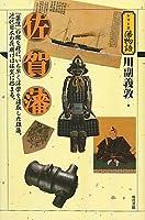 佐賀藩 (シリーズ藩物語)