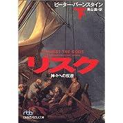 リスク〈下〉―神々への反逆 (日経ビジネス人文庫)
