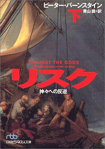 リスク〈下〉—神々への反逆 (日経ビジネス人文庫)