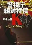 サンパギータ - 警視庁組対特捜K (中公文庫)
