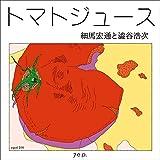 トマトジュース (epcd106)