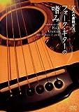 大人の楽器生活 フォーク・ギターの嗜み BEST PRICE 1900 [DVD]