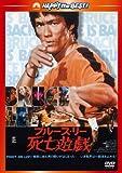 死亡遊戯〈日本語吹替収録版〉 [DVD] 画像
