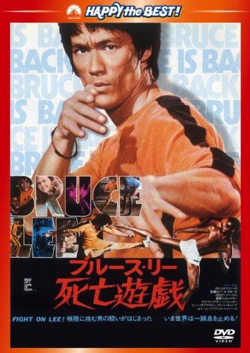 死亡遊戯〈日本語吹替収録版〉 [DVD]