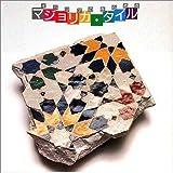 マジョリカ・タイル―イベリアのきらめき (INAX BOOKLET 8 No.3)