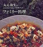 ファミリー料理―丸元淑生のからだにやさしい料理ブック (講談社のお料理BOOK) 画像