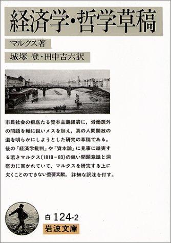 経済学・哲学草稿 (岩波文庫 白 124-2)の詳細を見る