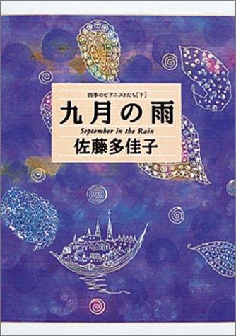 九月の雨 (偕成社コレクション―四季のピアニストたち 下巻)の詳細を見る