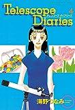 Telescope Diaries 分冊版(4) (なかよしコミックス)