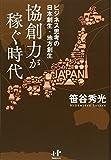 ビジネス思考の日本創生・地方創生 協創力が...
