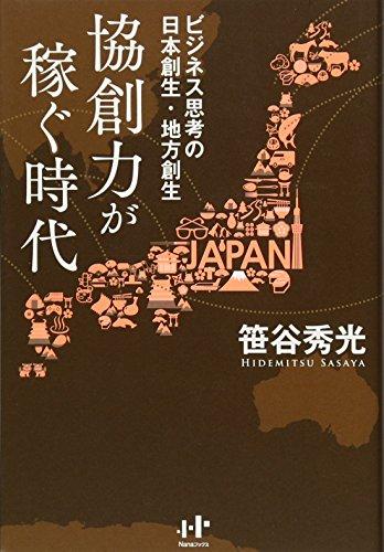 ビジネス思考の日本創生・地方創生 協創力が稼ぐ時代 (Nanaブックス)の詳細を見る