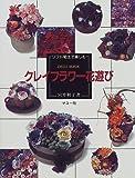 ソフト粘土で楽しむクレイフラワー花遊び