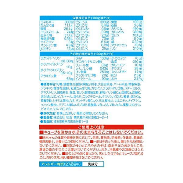【Amazon.co.jp 限定】明治ほほえみ...の紹介画像3