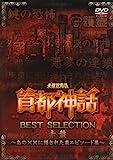 未確認噂話「首都神話」BEST SELECTION 赤盤 ~あの××に隠された裏エピ...[DVD]