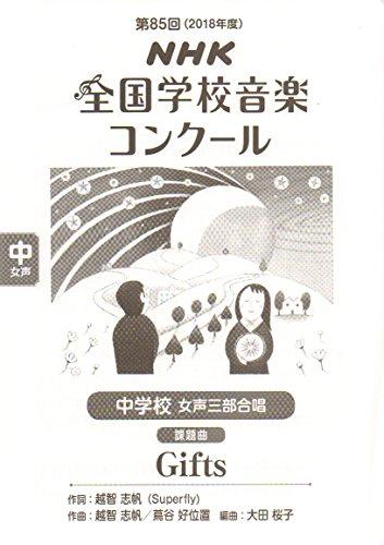 第85回(2018年度)NHK全国学校音楽コンクール課題曲 中学校 女声三部合唱 Gifts
