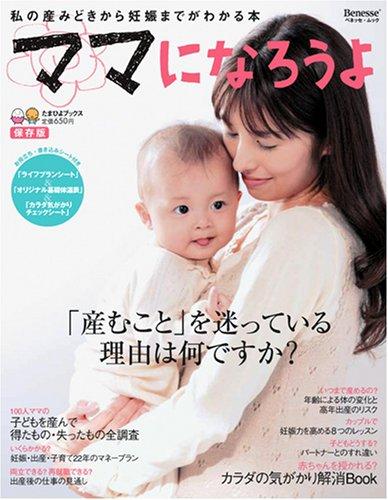 ママになろうよ—私の産みどきから妊娠までがわかる本 (ベネッセ・ムック—たまひよブックス)