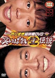 やりすぎ超時間DVD 笑いっぱなし生伝説2007