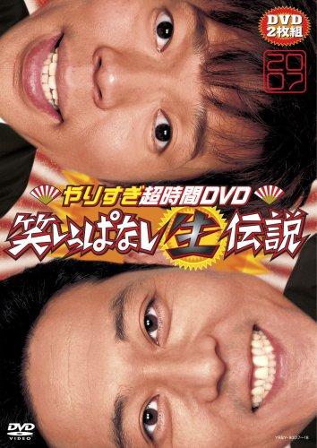 やりすぎ超時間DVD 笑いっぱなし生伝説2007の詳細を見る
