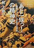 「あと一球っ!」の精神史―阪神ファンとして生きる意味 (Love & Peace)