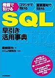 SQL早引き活用事典―機能で引ける・コマンドで引ける・重要語句で引ける
