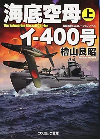 海底空母イ-400号 上巻 (コスミック文庫)