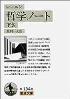 レーニン哲学ノート〈下巻〉 (岩波文庫)
