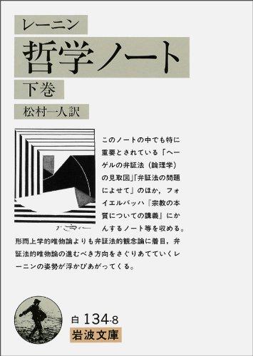 レーニン哲学ノート〈下巻〉 (岩波文庫)の詳細を見る