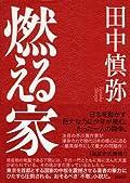 田中慎弥『燃える家』の表紙画像