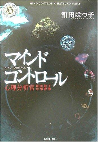 マインド・コントロール―心理分析官 加山知子の事件簿 (角川ホラー文庫)の詳細を見る