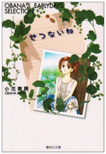 せつないね―Obana's earlydays selection (集英社文庫―コミック版)の詳細を見る