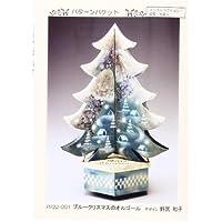 ブルークリスマスのオルゴール