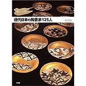 極める技 現代日本の陶芸家125人