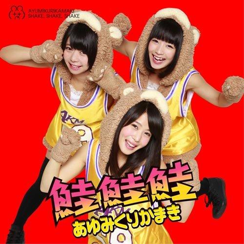 鮭鮭鮭(初回生産限定盤)(DVD付)
