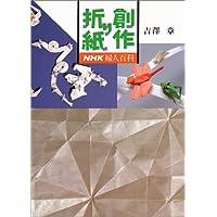 創作 折り紙 (NHK婦人百科)