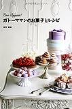 ガトーママンのお菓子とレシピ (momobook)