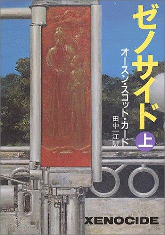 ゼノサイド〈上〉 (ハヤカワ文庫)の詳細を見る