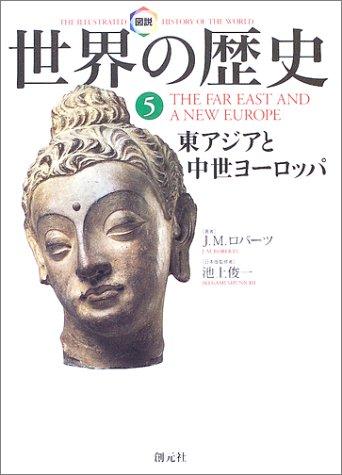 図説世界の歴史5:東アジアと中世ヨーロッパ