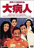 大病人 [DVD]
