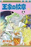 王家の紋章 第53巻 (プリンセスコミックス)
