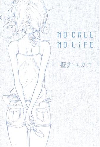 NO CALL NO LIFEの詳細を見る