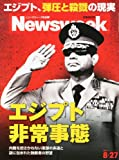 Newsweek (ニューズウィーク日本版) 2013年 8/27号 [雑誌]