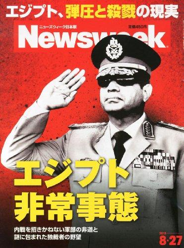 Newsweek (ニューズウィーク日本版) 2013年 8/27号 [雑誌]の詳細を見る