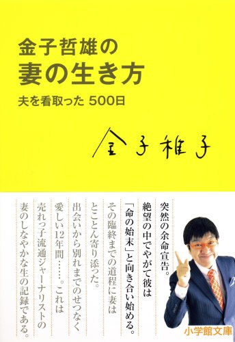 金子哲雄の妻の生き方 夫を看取った500日 (小学館文庫)
