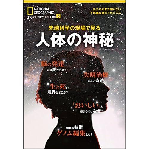 先端科学の現場で見る 人体の神秘 (ナショナル ジオグラフィック 別冊)