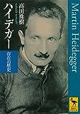 ハイデガー 存在の歴史 (講談社学術文庫)