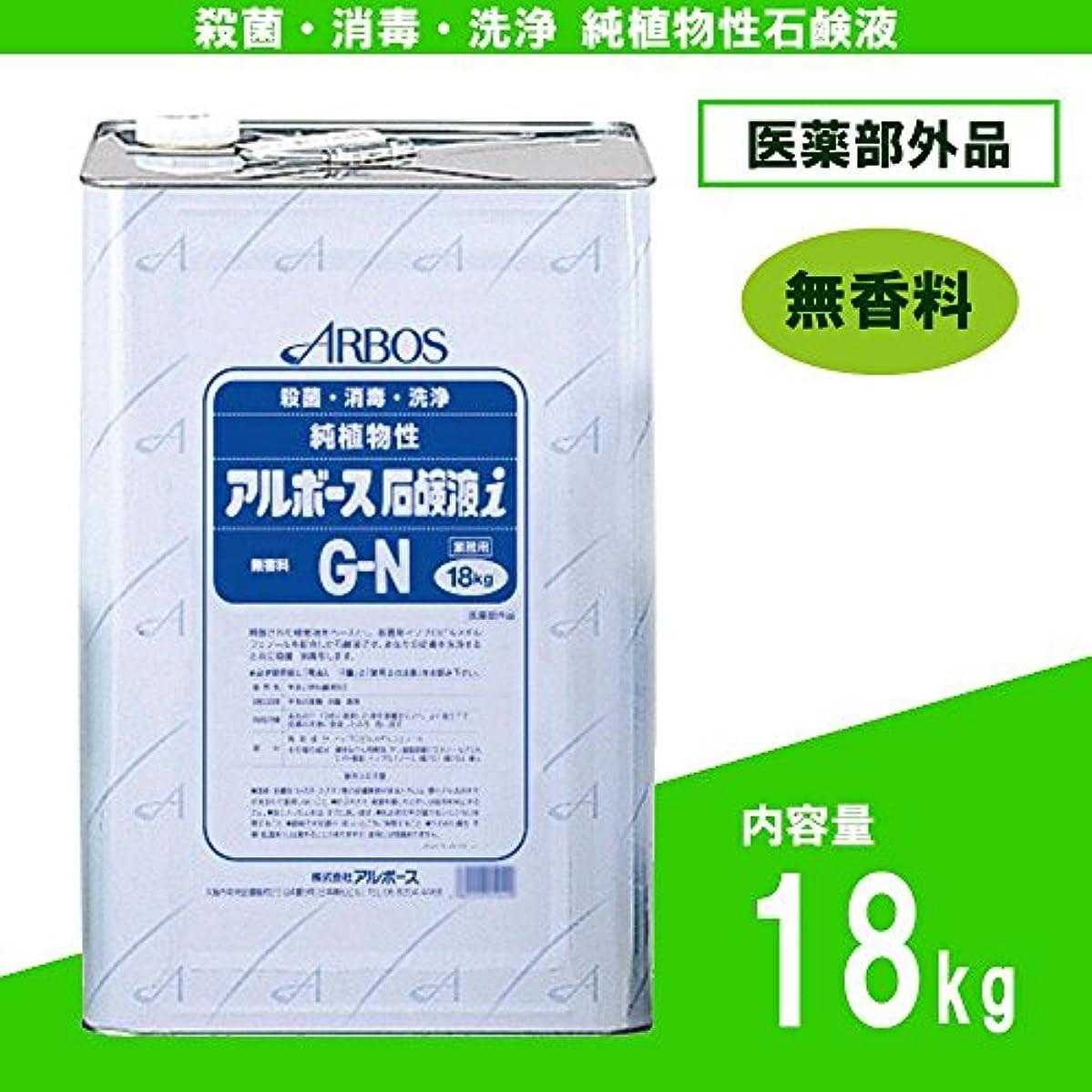害ケーブルタイピストアルボース 業務用純植物性石鹸液 石鹸液i G-N 無香料タイプ 18kg 01041 (医薬部外品)
