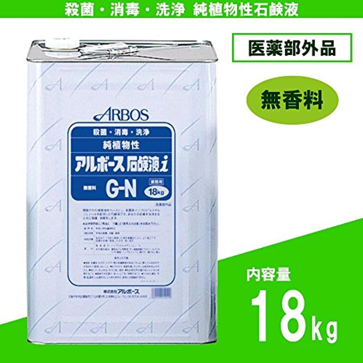 要件マージポスターアルボース 業務用純植物性石鹸液 石鹸液i G-N 無香料タイプ 18kg 01041 (医薬部外品)