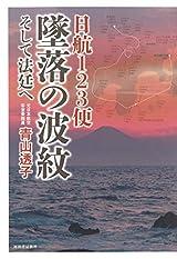 7月13日 日航123便墜落の波紋 そして法廷へ