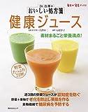 Dr.白澤のおいしい処方箋 健康ジュース (角川SSCムック 毎日が発見ブックス)