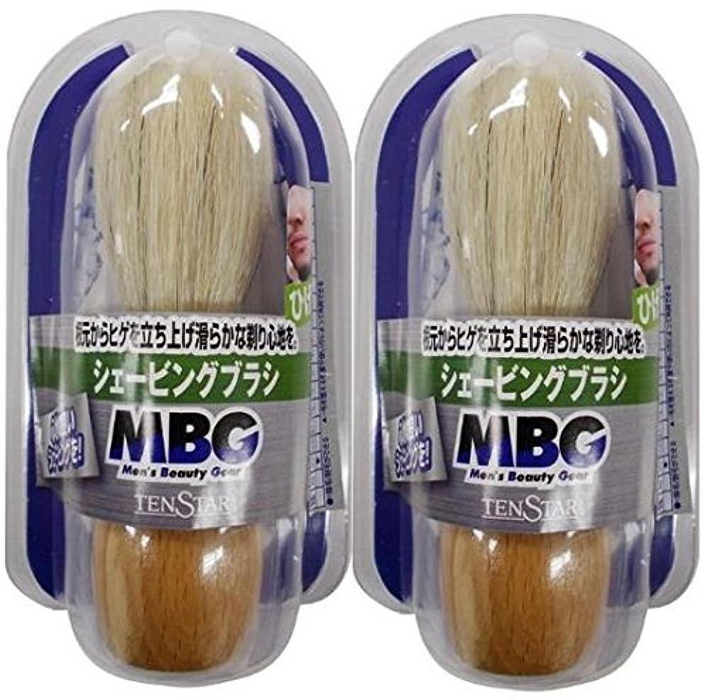 ベジタリアンお酢初期MBGシェービングブラシ(MBG2-16)2個セット